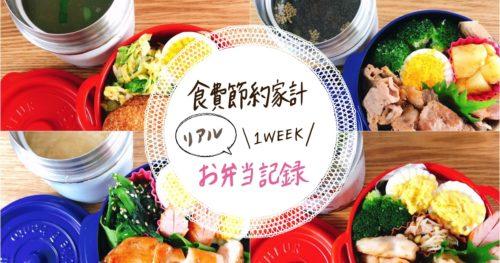 【実録・食費節約家計のお弁当1週間】4月4週目のお弁当記録