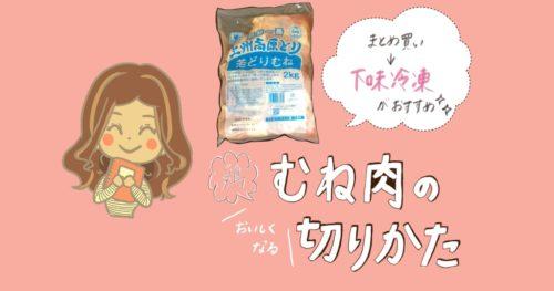 【下味冷凍レシピに使える】画像あり!鶏胸肉の切り方、基本と応用4選