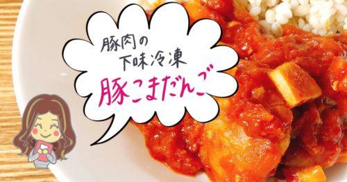 豚肉の下味冷凍レシピ「豚こまだんご」