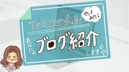 Twitterでのブログ紹介企画