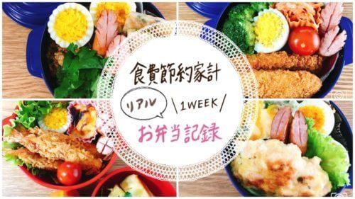 【食費節約家計のお弁当アイデア】5月3週目、1週間のお弁当記録