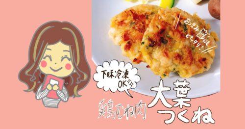 鶏胸肉下味冷凍レシピ :大葉つくね