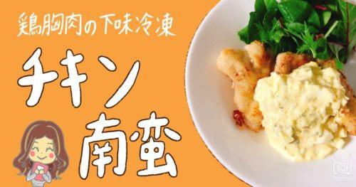 【時短・節約の救世主】鶏胸肉の下味冷凍レシピ「チキン南蛮」