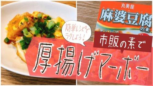 簡単レシピ :厚揚げ麻婆豆腐
