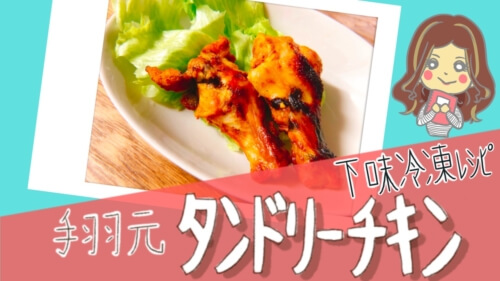 【鶏肉の下味冷凍レシピ】漬けて焼くだけ!鶏手羽元のタンドリーチキン
