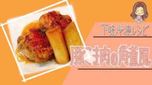 下味冷凍レシピ:豚こま肉の角煮風