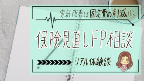 【無料FP相談のリアル体験談】保険の見直しをして家計の節約!