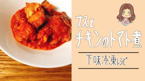 鶏肉の下味冷凍レシピ:なすとチキンのトマト煮