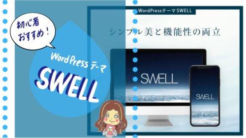 初心者おすすめワードプレス 有料テーマSWELL