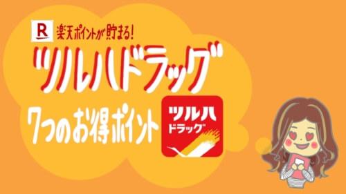 楽天ポイントが貯まるドラッグストア【ツルハドラッグ】7つのお得ポイント!