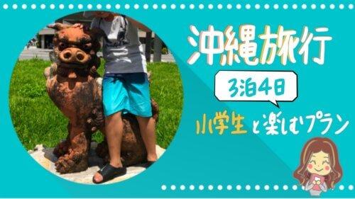 小学生と楽しむ沖縄旅行プラン