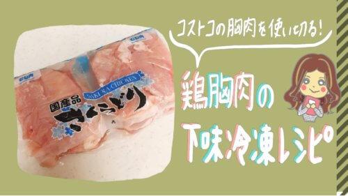コストコ胸肉で下味冷凍レシピ
