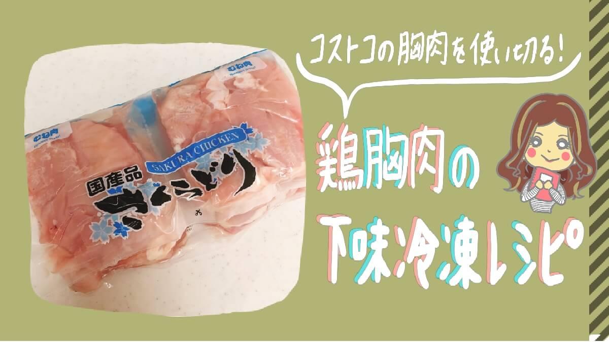 ひき肉 冷凍 コストコ