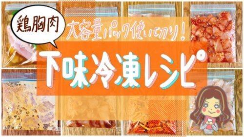 鶏胸肉の下味冷凍レシピ