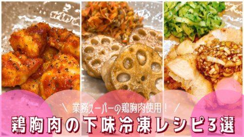 業務スーパー鶏胸肉下味冷凍