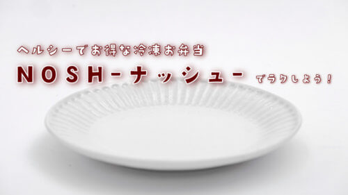 冷凍お弁当nosh